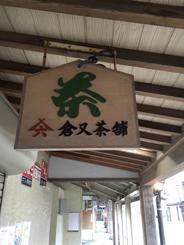 itoigawa2